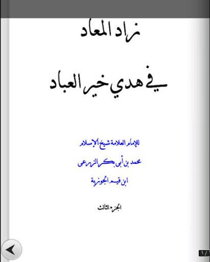 زاد المعاد في هدي خير العباد 3