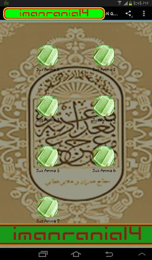 Al Quran Juz Amma mp3