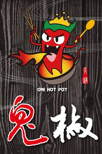 鬼椒一番鍋Oni hot pot
