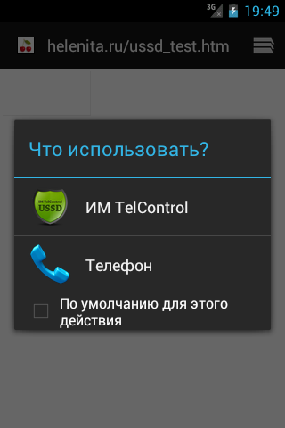 USSD TelControl- screenshot