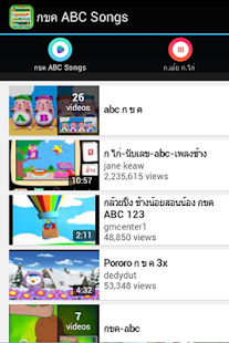 กขค ABC Song - ก.ไก - screenshot thumbnail