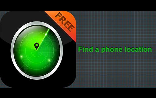 查找手机位置