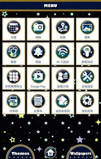 個人化必備免費app推薦|星塵 for[+]HOME線上免付費app下載|3C達人阿輝的APP