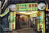 台灣甘蔗頭健康鍋