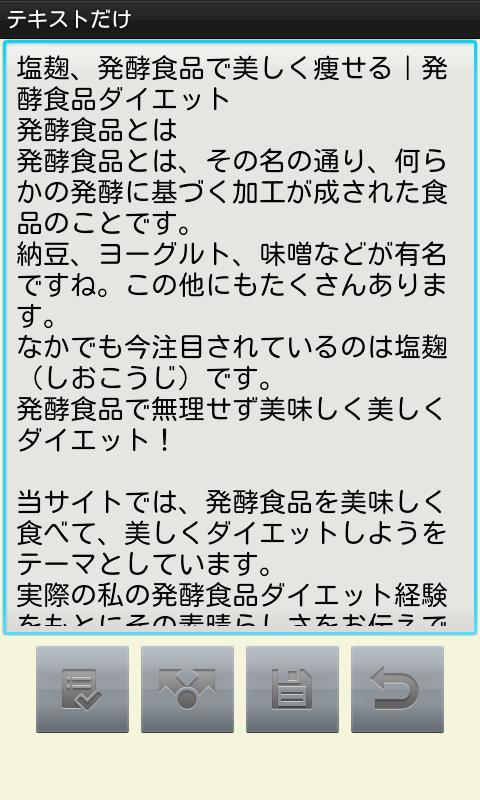 TextOnly- screenshot