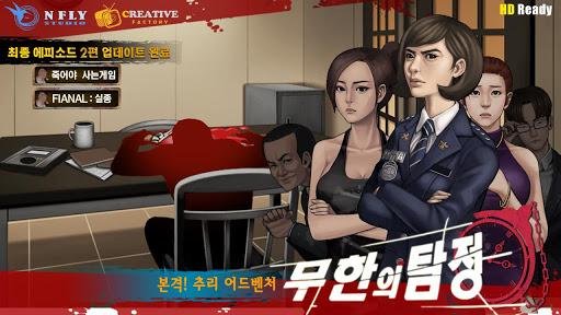 ★무한의 탐정★ 추리게임대작 Apk Download Free for PC, smart TV