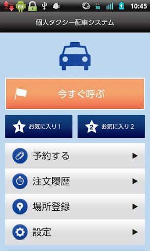 個人タクシー配車システム