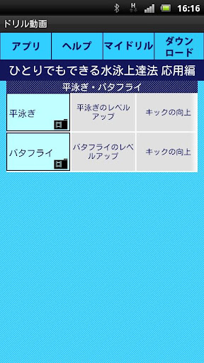 Swimming Self Lesson adv BrBu2 1.0 Windows u7528 1