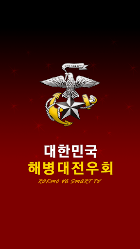 해병대VTV
