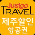 제주도항공권 저스트고 icon