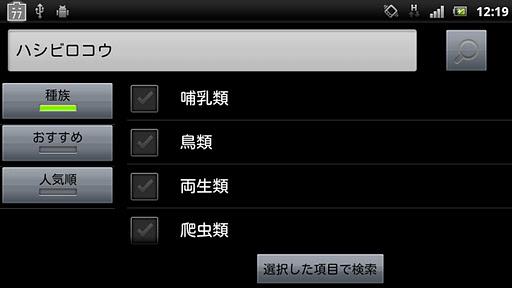 u4e0au91ceu52d5u7269u5712u30cau30d3 6.7 Windows u7528 4