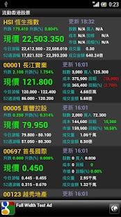 流動香港股票