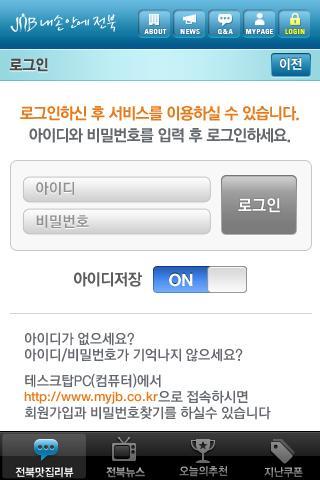내손안의 전북 - screenshot