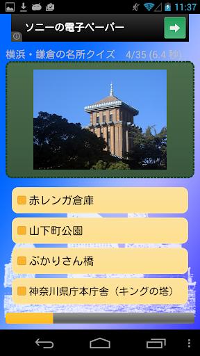 横浜・名所クイズ