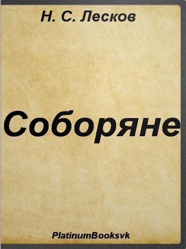 Соборяне. Н.С. Лесков.