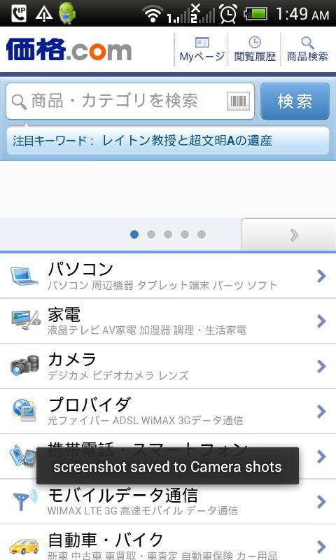 Screenshots of 価格.com カカク比較の定番 パソコン家電カメラ レビュー for iPhone