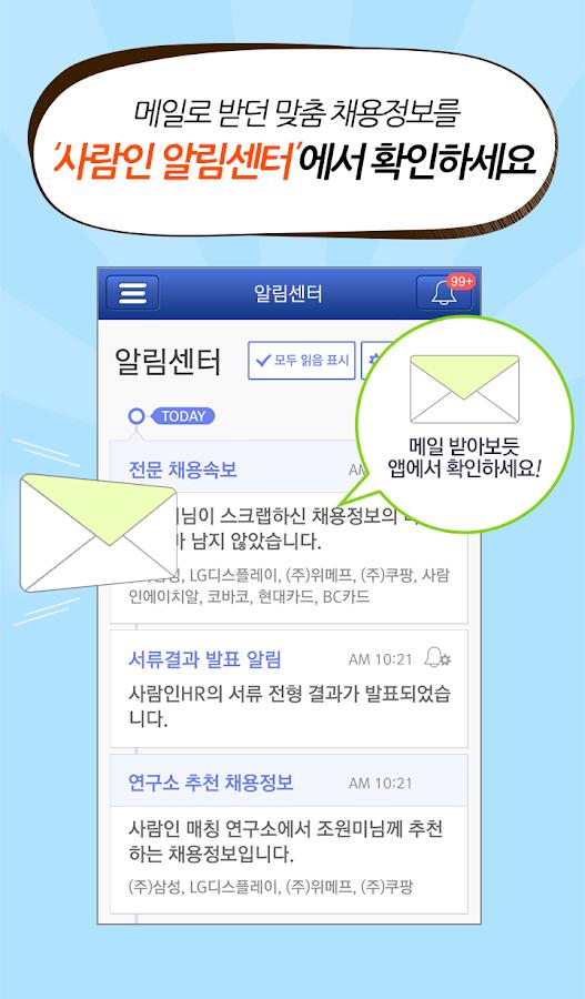 맞춤취업 사람인 - screenshot