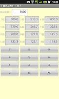 Screenshot of 買い物計算