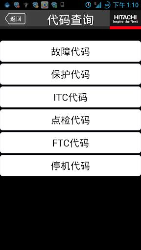 【免費商業App】海信日立服务软件-APP點子
