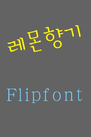 TFLemonperfume™ Flipfont