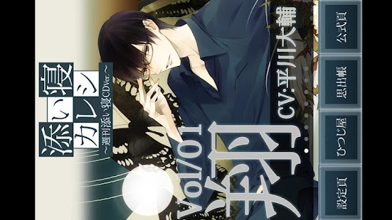 Sleepy-time Boyfriend Kakeru v- screenshot thumbnail