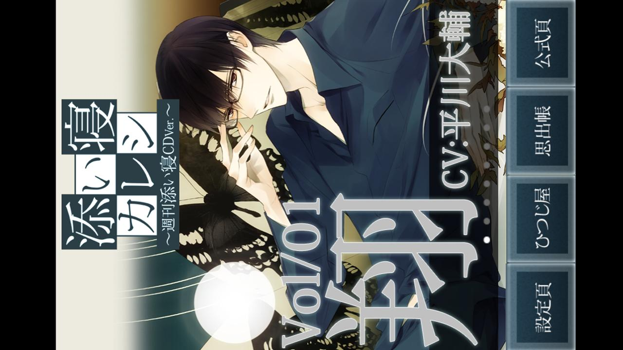 Sleepy-time Boyfriend Kakeru v- screenshot