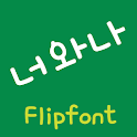 ATUandme™ Korean Flipfont icon