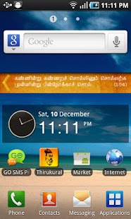 Thirukural in Tamil & English- screenshot thumbnail