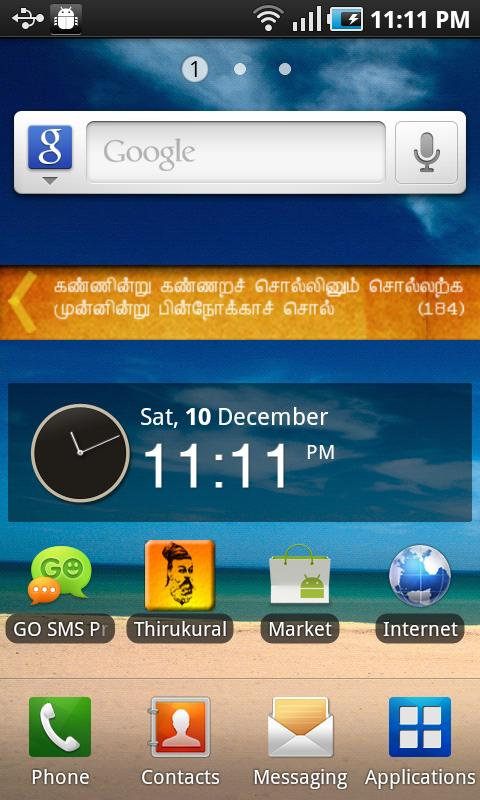 Thirukural in Tamil & English- screenshot