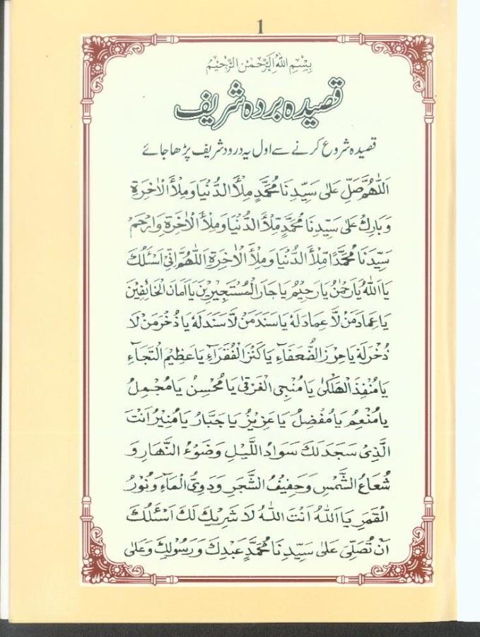 Qasidah burdah FULL2 - QuranEdu.com