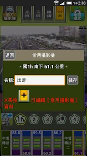 高速公路/省道都市 ITSGood RoadCam 即時影像 Screenshot