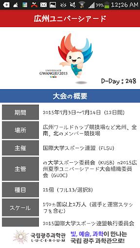 ヌリ雨紹介する2015広州夏季ユニバーシアード
