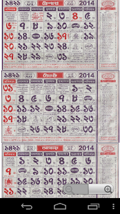 Bangla Calendar 2014
