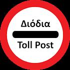 Greek Tolls icon