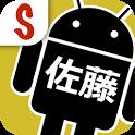 佐藤さん icon