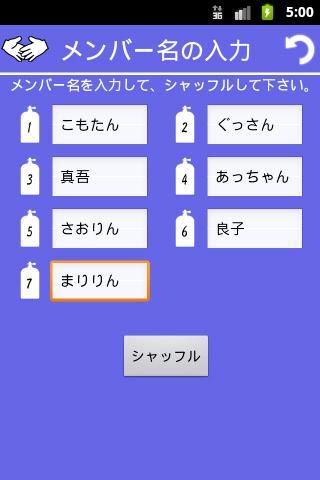 バディ・シャッフル- screenshot