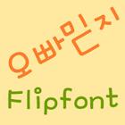 MDOppabelieve Korean FlipFont icon