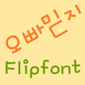 MDOppabelieve Korean FlipFont