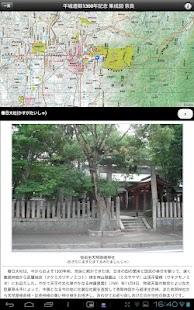 延喜式ちずぶらり- screenshot thumbnail
