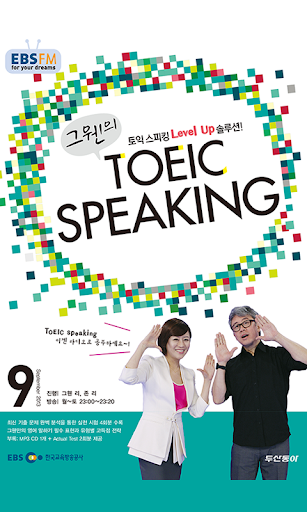 EBS FM TOEIC SPEAKING 2013.9월호