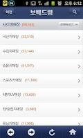 Screenshot of 보배드림 -국내1위 중고차&자동차쇼핑몰
