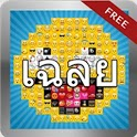 Emojination Answer Thai icon
