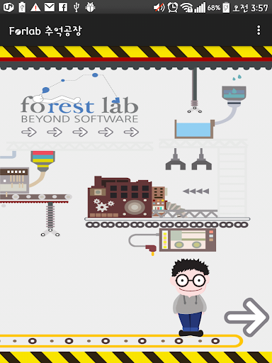 ForestLab 추억공장