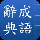 成語辭典 icon