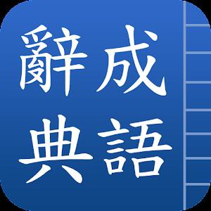 成語辭典-資源代表圖