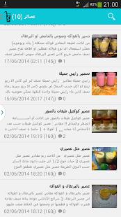 عصائر و مشروبات - screenshot thumbnail