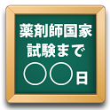薬剤師国家試験カウントダウン icon