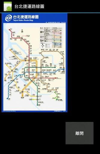 臺北大眾捷運股份有限公司
