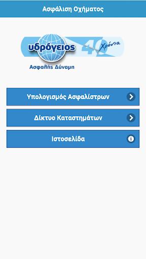 Asfalistra