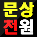 [즉시지급]행운 문상 icon